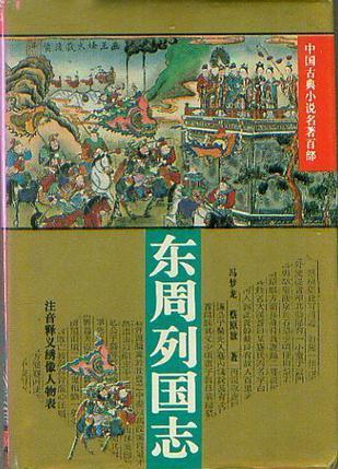 東周列國志//中國古典小說名著百部