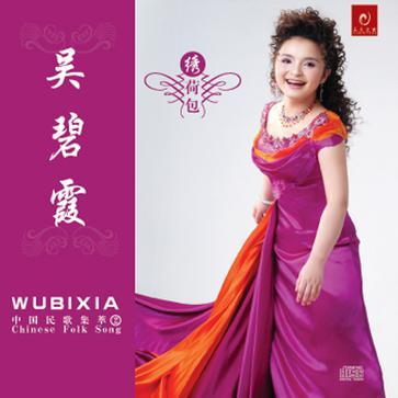 吴碧霞绣荷包(中国民歌集萃2)