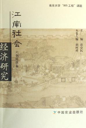 江南社会经济研究(全3册)
