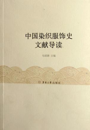 中国染织服饰史文献导读