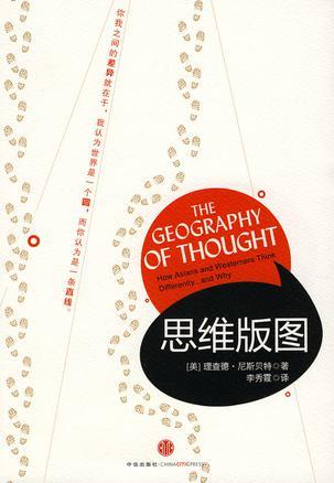 Book Cover: 思维版图等-套装合集
