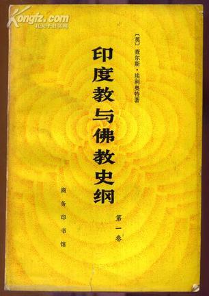 印度教与佛教史纲(第一卷)