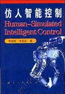 仿人智能控制