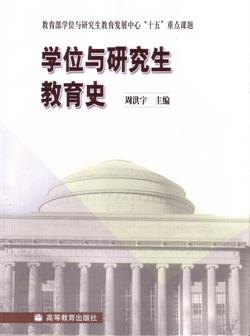 学位与研究生教育史
