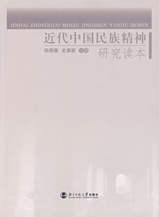 近代中国民族精神研究读本