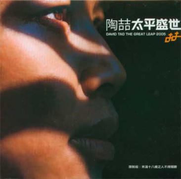 太平盛世 (预购鉴赏版)