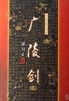 广陵剑(上中下)