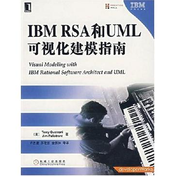 IBM RSA和UML可视化建模指南