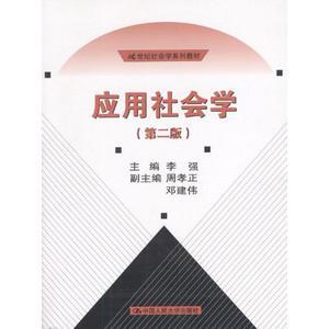 应用社会学(第二版)