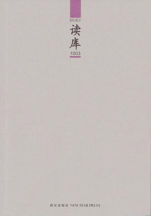 读库1003