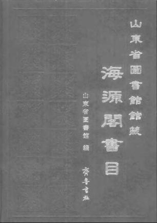 山東圖書館藏海源閣書目