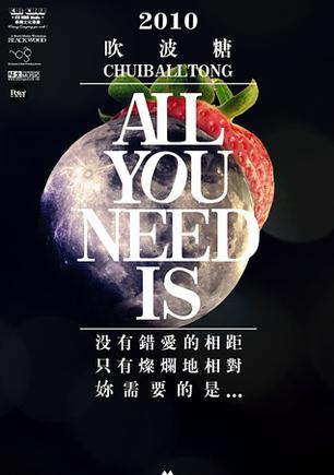 吹波糖 - All You Need Is...