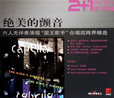 绝美的颤音 六人无伴奏清唱[国王歌手]合唱团跨界精选2+1(CD)