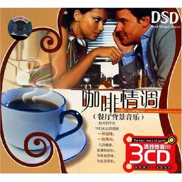 咖啡情调 餐厅背景音乐