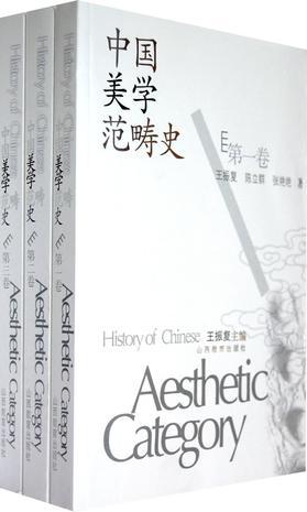 中国美学范畴史-(共三卷)