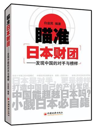 瞄准日本财团:发现中国的对手与榜样 - kindle178
