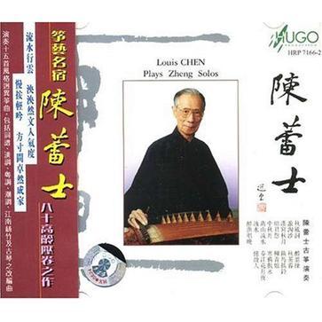 HUGO 筝的世界系列 陈蕾士古筝演奏