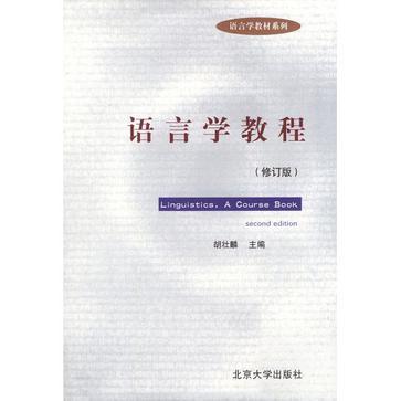 语言学教程精读精解