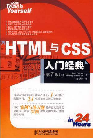 HTML与CSS入门经典