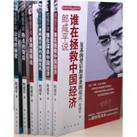 郎咸平说(套装共6册)