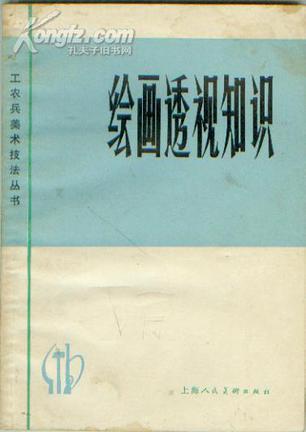 工農兵美術技法叢書——繪畫透視知識