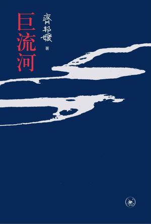 巨流河 - kindle178
