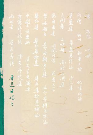 鲁迅日记(全三册)