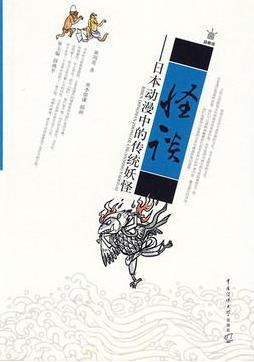 怪谈:日本动漫中的传统妖怪