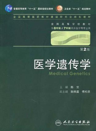 《醫學遺傳學》txt,chm,pdf,epub,mobi電子書下載