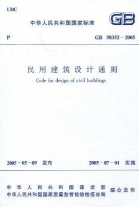 民用建筑设计规范