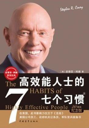 高效能人士的七个习惯(20周年纪念版)