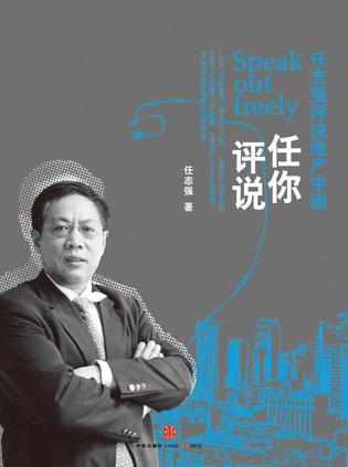 任你评说 : 任志强评说地产中国