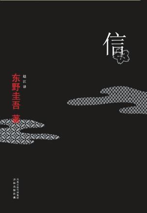 Book Cover: 信