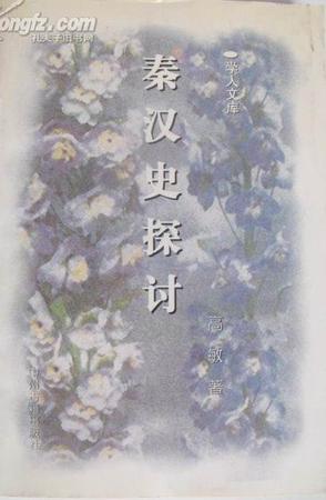 秦汉史探讨
