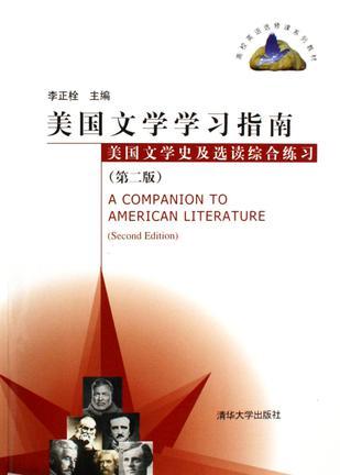 美国文学学习指南