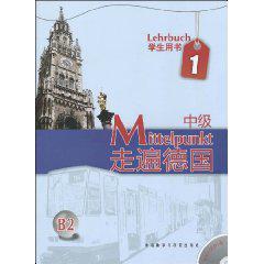 《走遍德國》txt,chm,pdf,epub,mobi電子書下載