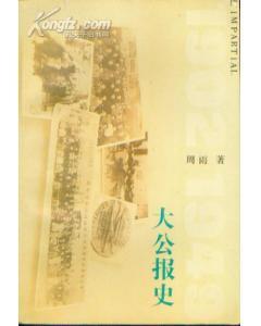 大公报史:1902-1949