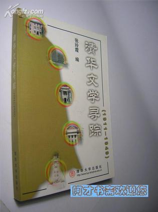 清华文学寻踪