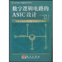 数字逻辑电路的ASIC设计
