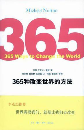 365种改变世界的方法