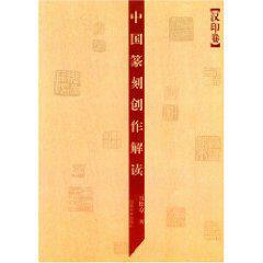 中国篆刻创作解读(汉印卷)