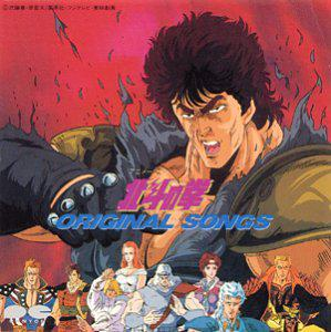Hokuto No Ken/Fist of the North Star Original Songs [IMPORT]