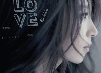 田馥甄... - Love!田馥甄To Hebe 影音館DVD