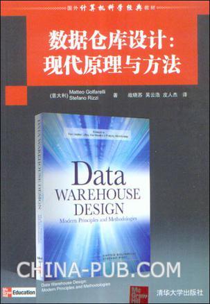 数据仓库设计