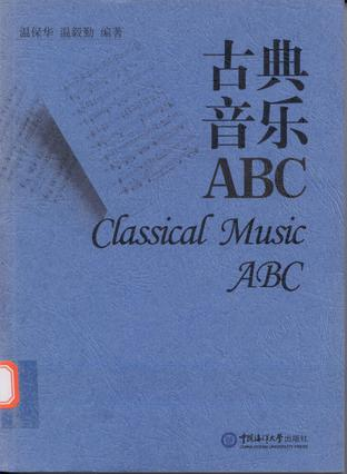 古典音乐ABC