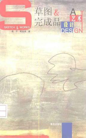 草图&完成品艺术设计