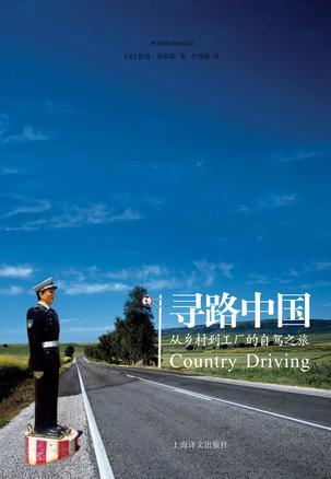 Book Cover: 寻路中国