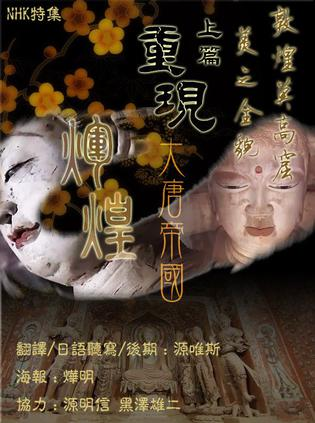敦煌莫高窟 美の全貌·上篇·重现大唐帝国的辉煌