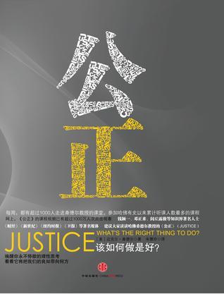 公正:该如何做是好