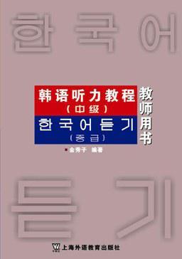 韩语听力教程